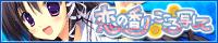 煉瓦社【 恋の香りこころ写して 】応援バナー企画参加中♪
